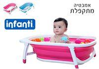 """אמבטיה תינוק מתקפלת לעובי של 5 ס""""מ"""