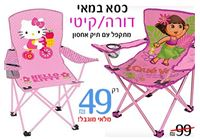 כסא במאי ממותג ילדים הלו קיטי/דורה - כולל תיק אחסון