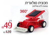 מכונית (סולארית) להרכבה - נוסעת ללא סוללות!