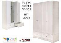 ארונות בגדים איכותיים ויוקרתיים עם 4 דלתות, 2 מגירות - 3 דגמים לבחירה - אספקה מיידית!