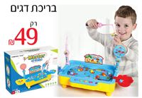 בריכת דגים זזים לילדים מנגנת