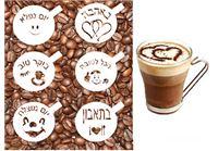6 שבלונות לקפה עם כיתובים בעברית