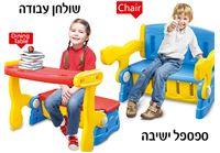 למספר ימים ב- 189 שקלים! ספסל וכסא ילדים מושלם לעבודה ולישיבה