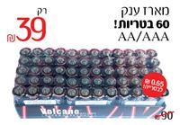 מארז סוללות ענק ב- 39 ₪ - 60 בטריות AA/AAA רק 0.65 ₪ לבטרייה! קונים ומקפיאים.
