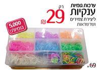 ערכה חלומית ליצירת צמידים מגומיות צבעוניות בכל הצבעים! מגיע עם כל האביזרים, קופסת אחסון ותליונים!