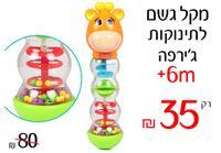 """מקל גשם ג'ירפה משחק מרגיע לתינוקות - דגם גדול 30 ס""""מ"""