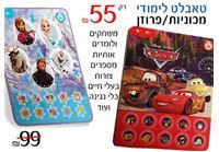 טאבלט לימודי פרוזן/מכוניות דובר עברית