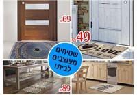 שטיחים למטבח  ולבית מעוצבים בכיתובים ודוגמאות מרהיבות החל מ- 49 ₪ בלבד!