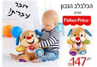 הכלבלב הנבון, דובר עברית מבית פישר פרייס - ללימוד פעוטות! המלאי מוגבל!