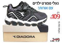 נעלי ספורט לילדים עם אורות מבית DIADORA מידות 24-32 - צפו בוידאו