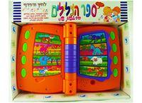 במחיר סופר נדיר עד גמר המלאי כולל סוללות מתנה!  דובר עברית ללימוד חיות הטבע, כלי נגינה, כלי תחבורה ועוד!