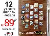 יוצרים קיר תמונות מושלם במחיר מצחיק במיוחד רק 7.4 ₪ לתמונה מעץ ברכישת מארז 12 יחידות