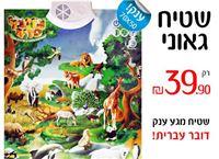 שטיח גאוני המבוקש גודל ענק דובר עברית במחיר עלות!