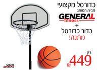 מתקן כדורסל מקצועי לילדים מתכוונן לפי גובה כולל כדור איכותי במתנה