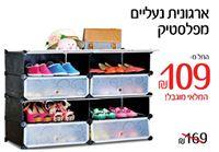✶ משלוח חינם! ✶ ארגונית נעליים לאחסון עד 16/24 זוגות החל מ- 109 ₪