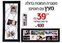 מסגרת עץ גדולה עם חוטים לתליית תמונות אהובכם במחיר מצחיק! שחור/לבן/אדום/זהב - משלוחים מסובסדים עם שליח עד הבית! רק 19 ₪