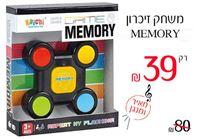 משחק זיכרון MEMORY מאתגר במיוחד!