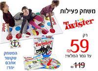רב מכר עולמי! משחק הפעילות Twister שיקשור אתכם יחד - במחיר מיוחד! בחסות בייבי פלאי - Baby Play אתר המשחקים הענק לפעוטות וילדים במחירים שטרם נראו בישראל! (הפתיחה בקרוב!)