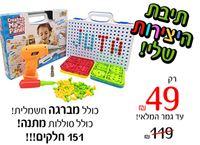 בחסות Baby Play - אתר הצעצועים הענק של ישראל! הפתיחה בקרוב! תיבת היצירות שלי עם מברגה חשמלית ומגוון ענק של חלקי הרכבה!