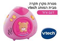 מנורת מקרן תקרה דובי מבית המותג Vtech
