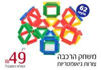 פיתוח מיומנות בנייה עם 62 צורות גאומטריות ב- 49 ₪ בלבד!