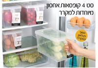 סט 4 קופסאות אחסון עם ידית אחיזה ומכסה במיוחד למקרר/למזוודה