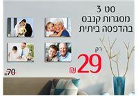 מארז 3 תמונות קנבס: 3 מסגרות + 3 דפי קנבס להדפסה עצמית של תמונות אהובכם!