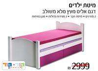 מיטת ילדים עץ מלא משולב מבית קוד קוד - דגם אליס הכוללת: 2 מזרנים + מיטת חבר + 2 מגירות גדולות + מגן בטיחות
