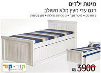 מיטת ילדים עץ מלא משולב מבית קוד קוד - דגם עדי הכוללת: 2 מזרנים + מיטת חבר + 2 מגירות גדולות + מגן בטיחות