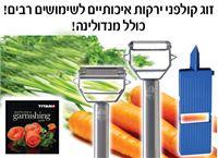 זוג קולפנים עם מנדולינה לשימושים רבים במטבח