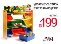 ארגונית צעצועים לילדים + קופסאות פלסטיק 4 קומות
