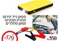 חובה בכל רכב! מטען חירום עוצמתי ( גודל כף יד ) המתניע מכוניות ללא מצבר, ומטען לטלפון נייד