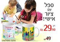 הדפסת ציורי הילדים על כוסות! המתנה המושלמת