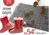 שטיח הקסם לניקיון חורפי מושלם!