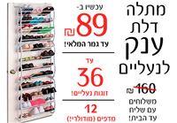 מתלה דלת ענק מיוחד לנעליים ב- 89 ₪ בלבד! 12 מדפים מודולריים! עד 36 זוגות נעליים!