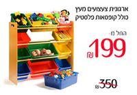 ארגונית צעצועים לילדים + קופסאות פלסטיק 3/4 קומות החל מ- 199 ₪