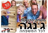 משחק הקוביות המהנה ג'נגה לכל המשפחה
