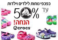 ימים אחרונים למבצע! נעלי קרוקס לילדים וילדות - לבחירה דגמי דיסני ועוד...החל מ- 49 ₪ - למספר ימים, המלאי מוגבל!