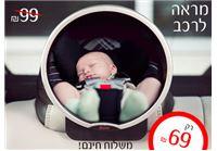 לצפות בתינוקך בכל רגע לבטיחות מושלמת. מראה איכותית לרכב מבית DINON - עד גמר המלאי!