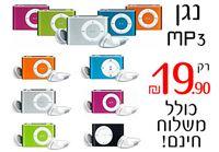 גם אם תשפשפו את העיניים המחיר יהיה 19.90 ₪ בלבד כולל משלוח חינם! נגן MP3 איכותי עם אוזניות סטריאו וכבל טעינה! מלאי מוגבל.