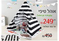 אוהלי טיפי במחיר נדיר! 100% קנבס!