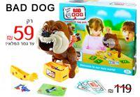 BAD DOG משחק מבדר לילדים - צפו בוידאו