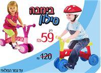 בימבה משולבת טרום אופני שיווי משקל - להיט הקיץ!
