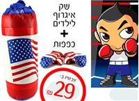 שק איגרוף ילדים כולל זוג כפפות דגם USA רק ב- 29 ₪ בלבד!