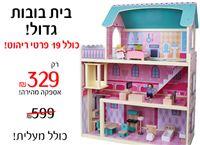 בית בובות גדול כולל 19 פרטי ריהוט ב- 329 ₪ בלבד! כולל מעלית + 2 בובות!
