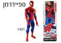 חיסול ענק ושווה! בובות גיבורי על גדולות למשחק! ספיידרמן 5 דגמים! אירון מן, ווילברין, מלחמת הכוכבים, ניתן להזיז רגליים, ידיים, וראש