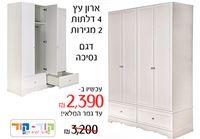 ארונות בגדים איכותיים ויוקרתיים עם 4 דלתות, 2 מגירות - 3 דגמים לבחירה
