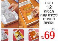 סט 12 תבניות לאפייה ועיצוב עוגות בצורות מספרים ואותיות