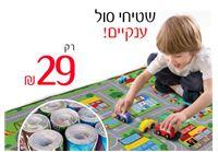 שטיחי סול גדולים לחדרי הילדים