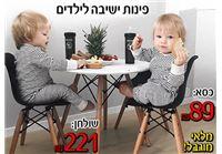 פינת ישיבה יוקרתית מעץ לילדים: כסא רק 89 ₪ | שולחן רק 221 ₪ - המלאי מוגבל!